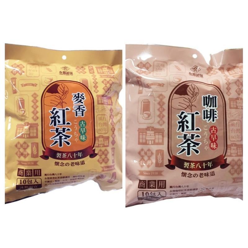 永發 咖啡紅茶/麥香紅茶/香麥茶/茉香綠茶 (3入/10入)
