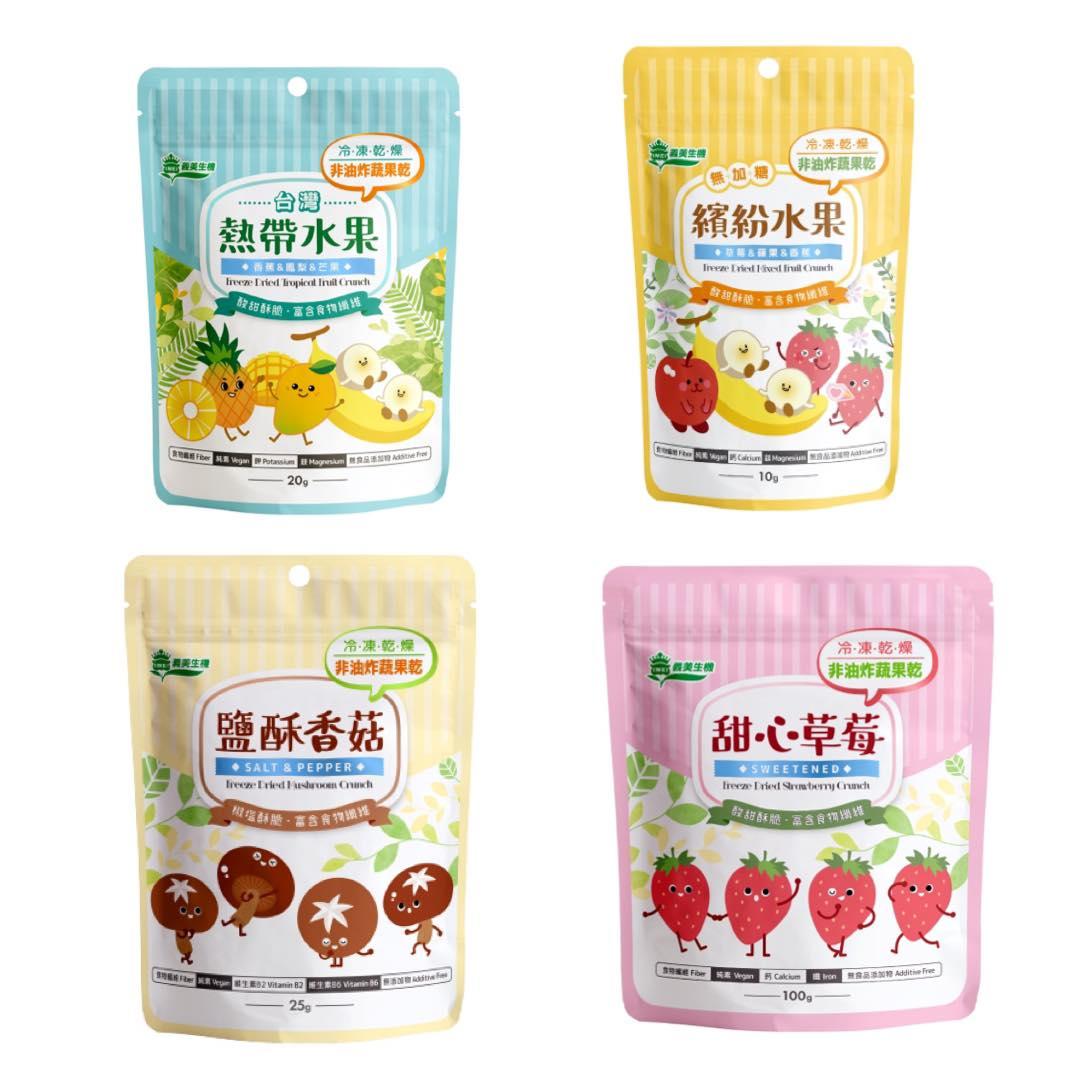 義美生機 冷凍乾燥系列 (繽紛水果/台灣熱帶水果/甜心草莓/鹽酥香菇/煉乳芒果) 兩包一組