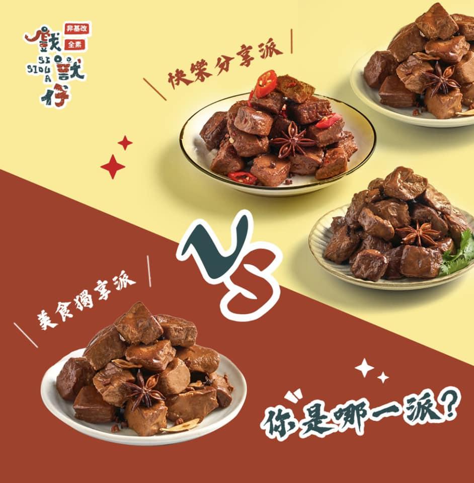 戲獸仔豆干 原味/五香/辣味/甜蜜嗆 150g 兩包一組