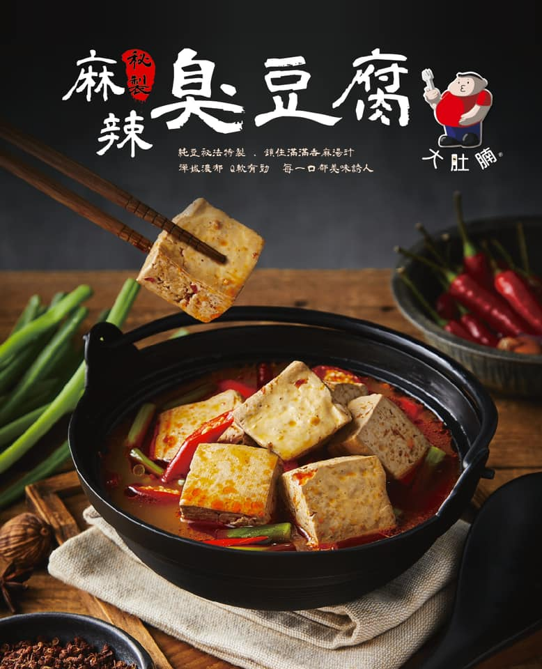 大肚腩 麻辣臭豆腐 500g